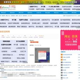 智联招聘网_www.zhaopin.com_人才招聘_第一雅虎网
