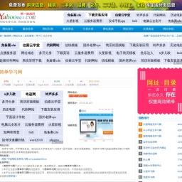 简单学习网_www.jiandan100.cn_学习_第一雅虎网