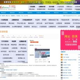 百度联盟_union.baidu.com_广告联盟_第一雅虎网