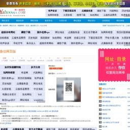 微信网页版_wx.qq.com_微信第三方_第一雅虎网