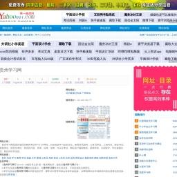 贵州学习网_www.gzu521.com_学习_第一雅虎网