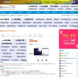 微信公众平台登录_mp.weixin.qq.com_微信第三方_第一雅虎网