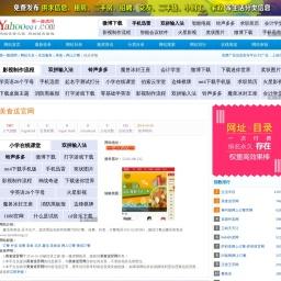美食送官网_www.meishisong.cn_网上订餐_第一雅虎网