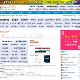 新浪房地产_house.sina.com.cn_房地产_第一雅虎网