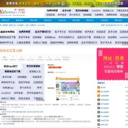 亲亲宝宝育儿网_www.qqbaobao.com_母婴亲子_第一雅虎网