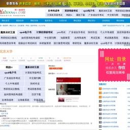 北京大学_www.pku.edu.cn_国内学校_第一雅虎网