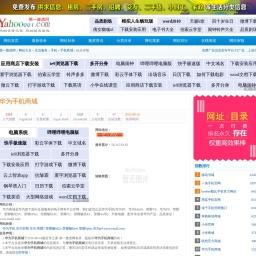 华为手机商城_p.yiqifa.com/05ocZ_手机商城_第一雅虎网