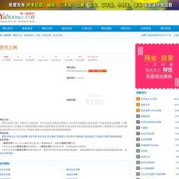 爱美文网_www.lovemeiwen.com_文化文学_第一雅虎网