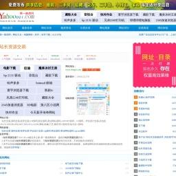 站长资源交易_www.16aspx.com_软件下载_第一雅虎网