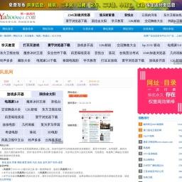 凤凰网_www.ifeng.com_电视台_第一雅虎网