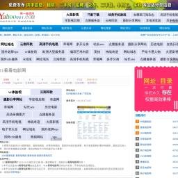 11看看电影网_www.11kk.cn_影视剧_第一雅虎网