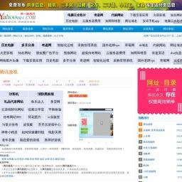 腾讯微视_www.weishi.com_视频播客_第一雅虎网