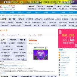 光伏汇网_www.guangfu365.com_光伏_第一雅虎网