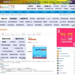 神州数码_www.digitalchina.com_数码家电_第一雅虎网