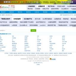 网站搜索排行榜_第一雅虎网