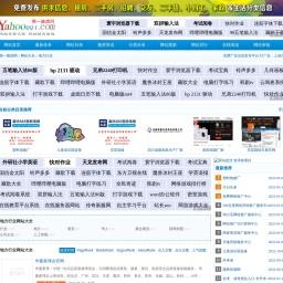 地方行业网站大全_第一雅虎网