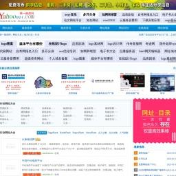 行业网站大全_第一雅虎网