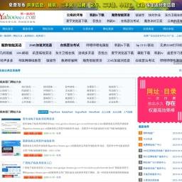 税务部门网站大全_第一雅虎网