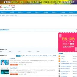 语言网站大全_第一雅虎网