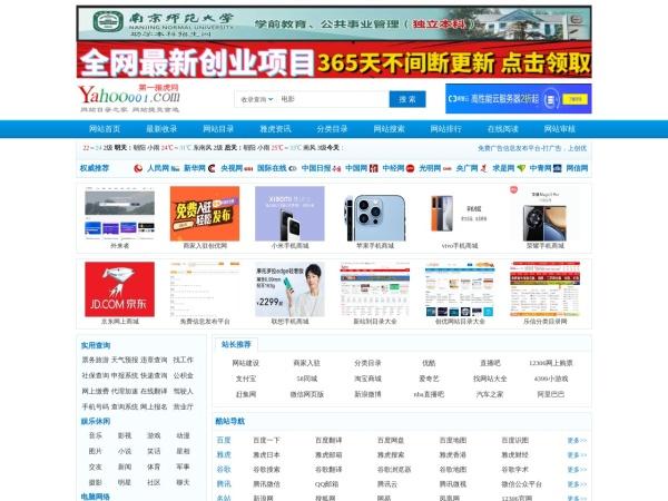 www.yahoo001.com的网站截图