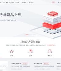 亿速云 - 领先的云服务器、高防服务器、香港服务器云计算服务商!