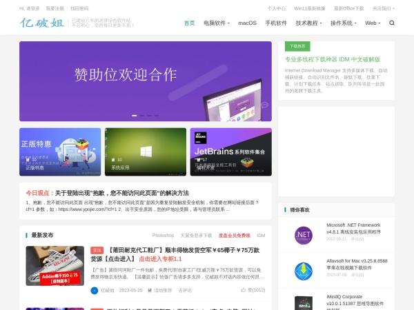 www.ypojie.com的网站截图