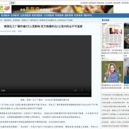泰国化工厂爆炸逾8万人受影响 官方称爆炸点1公里内民众不可返家 _亚洲新闻_国际新闻_娱乐吧