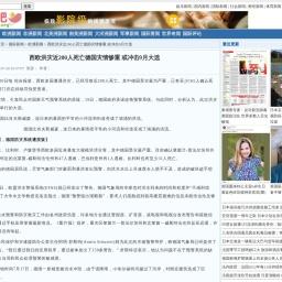 西欧洪灾近200人死亡德国灾情惨重 或冲击9月大选 _欧洲新闻_国际新闻_娱乐吧