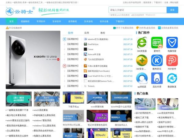 www.yunqishi.net的网站截图