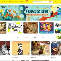 站酷 (ZCOOL) - 设计师互动平台 - 打开站酷,发现更好的设计!