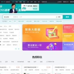 「广州招聘网」海量广州人才招聘信息