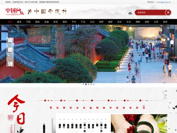 www.zhongguofeng.com的网站截图