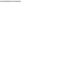 百万站_baiwanzhan.com - 中介网zhongjie.com