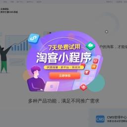 淘客cms网站_主推网cms_淘客推广神器