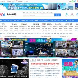 中关村在线 - 大中华区专业IT网站 - The valuable and professional IT business website in Greater China
