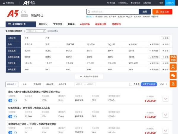 wz.a5.net的网站截图