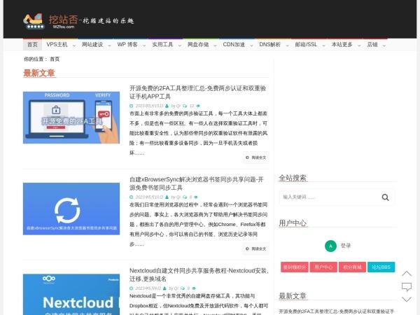 wzfou.com的网站截图