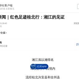 新华社分享页