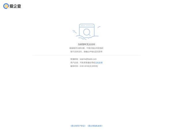 xin.baidu.com的网站截图