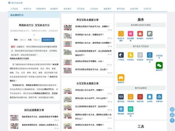 xingming.shen88.cn的网站截图