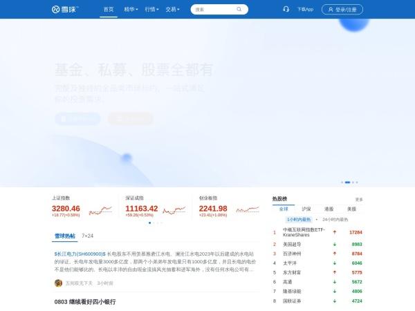 xueqiu.com的网站截图