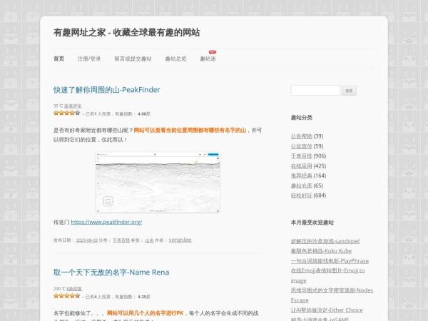 youquhome.com的网站截图