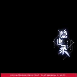 《隐世录》官方网站-网易首款BUG手游
