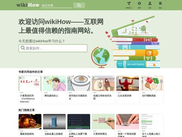 zh.wikihow.com的网站截图