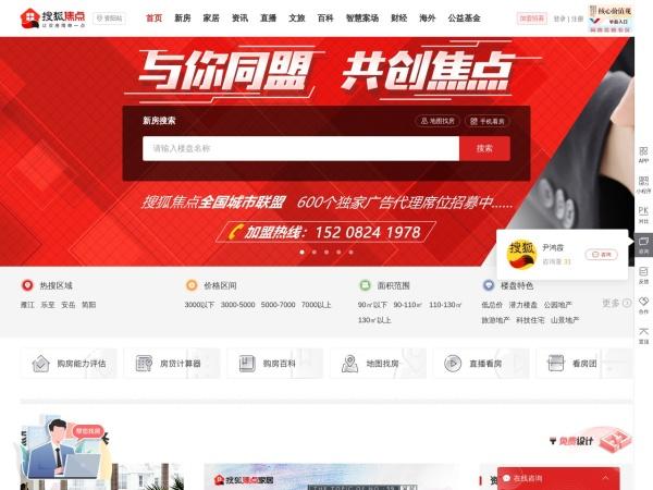ziyang.focus.cn的网站截图
