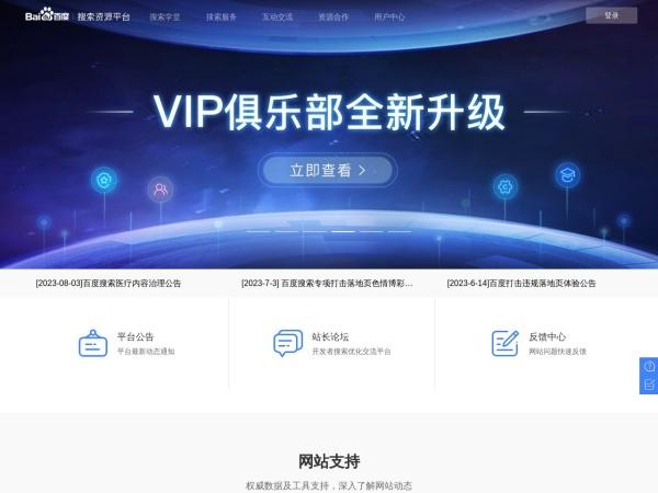 ziyuan.baidu.com的网站截图