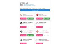 爱弹幕 iDanMu.com