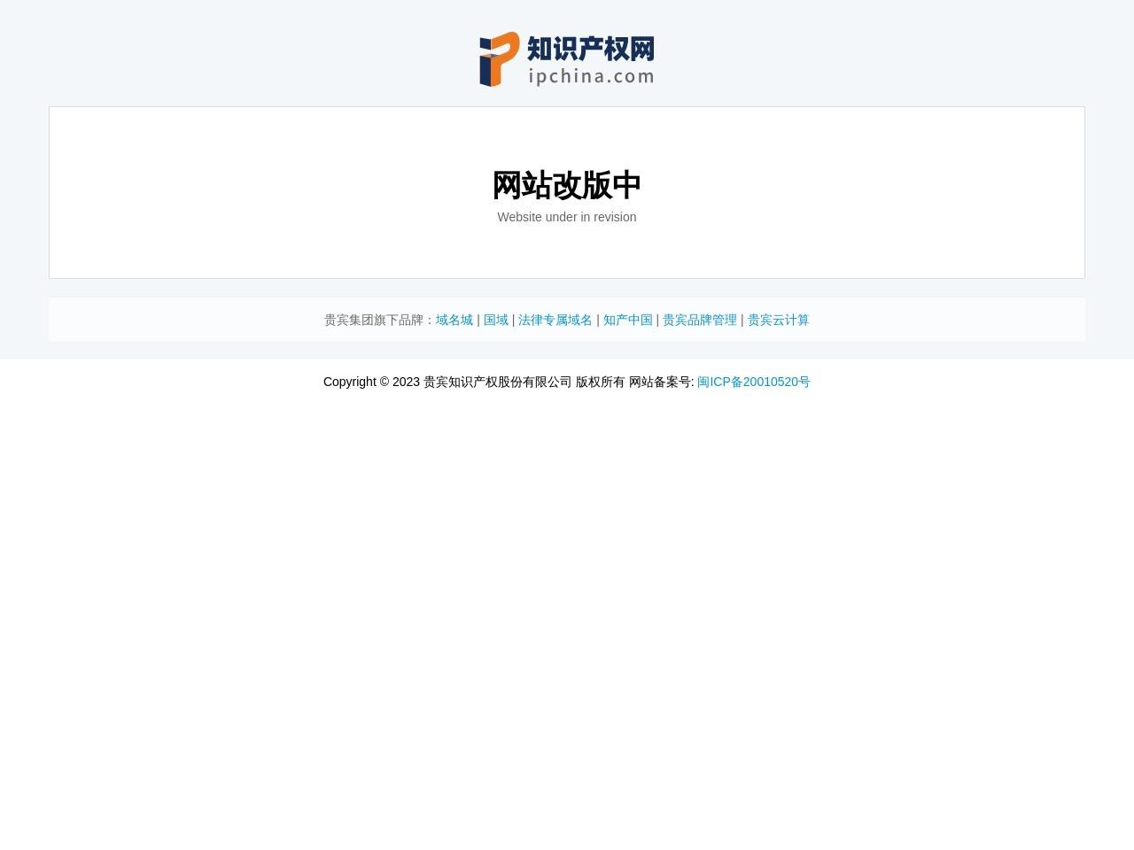 中华知识产权网