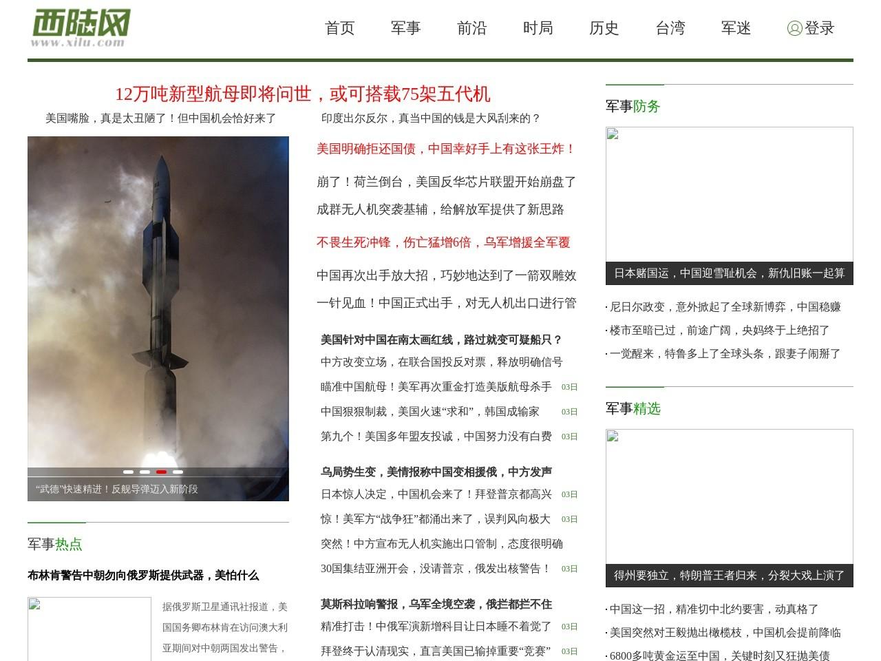 西陆网_国际军事_军事新闻_军事门户网站