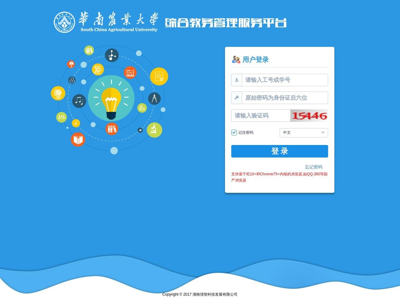 华南农业大学教务处,华南农业大学教务处新教务系统